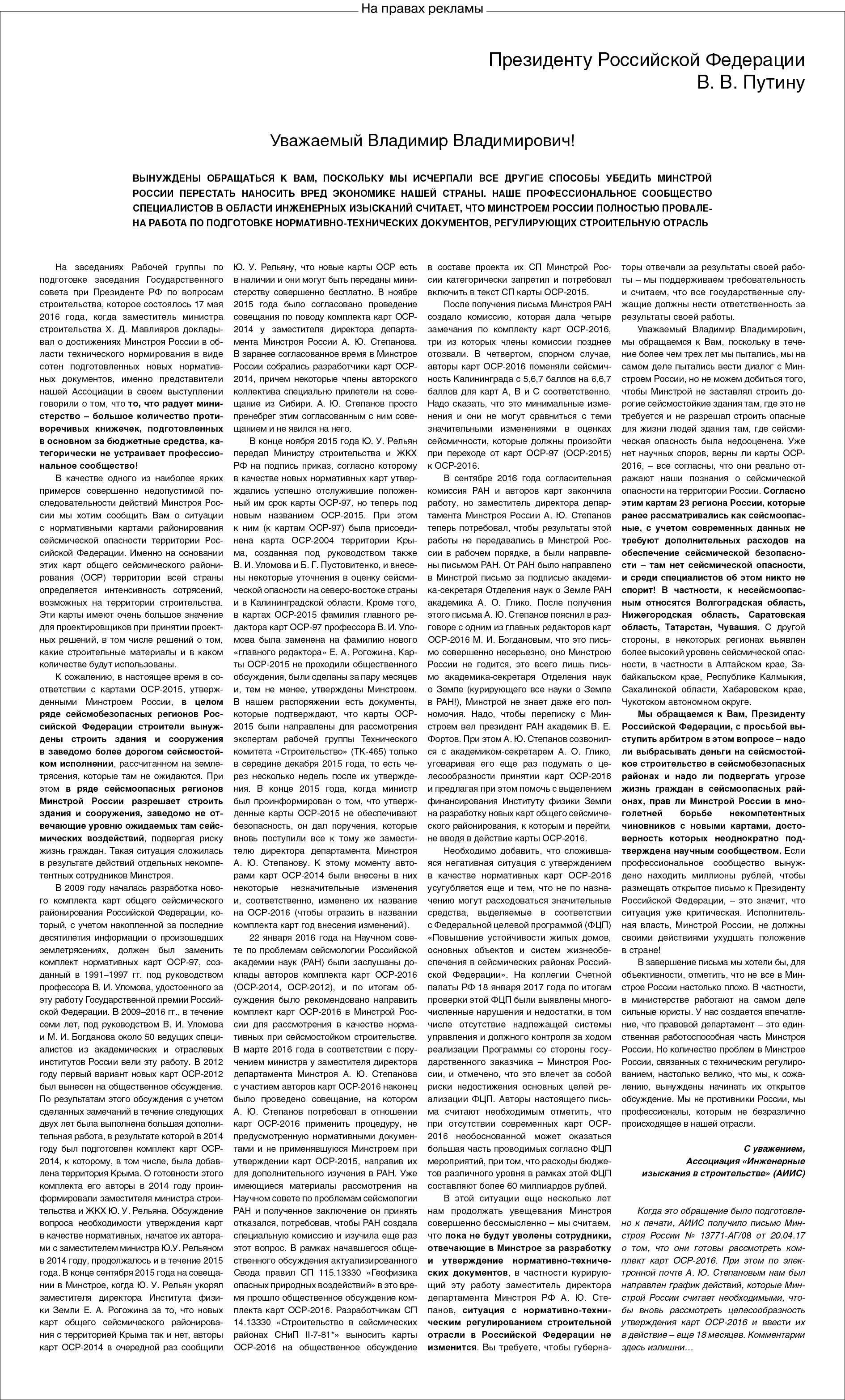 Отраслевые новости Институт геотехники и инженерных изысканий в  Ознакомиться с полным текстом письма АИИС Президенту РФ В В Путину Вы можете по